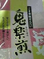 Kirakusen4