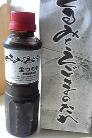 Kurumitoegomanotare