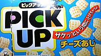 20131123meiji_pickup1