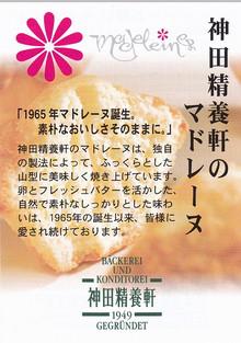 20140113kandaseiyouken4