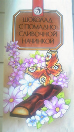 20140308russian_choko5