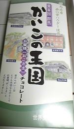 20140908kaiko_no_okoku1