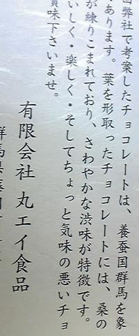 20140908kaiko_no_okoku2