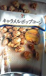20141115caramel_popcorn2