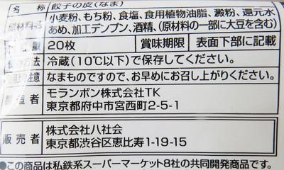 20150215gyouza6