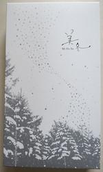 20161201mifuyu2