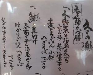 20180212sobaraku1