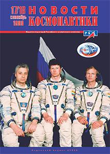 Kosmonavtiki
