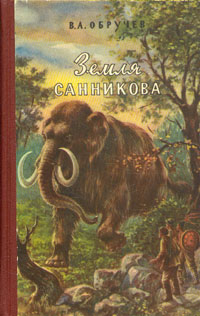 Zemlya_sannikova1955book