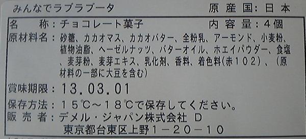 20130216demel6