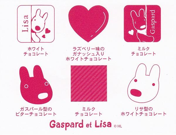 20140208lisa_gaspard1