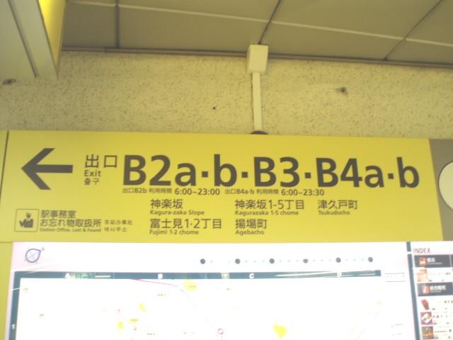 Iidabashieki2