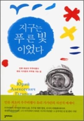 Koreagagarinbook
