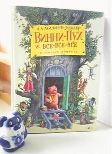 Russianpoohbook1