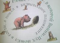 Russianpoohbook4