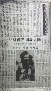 Chosennippou19610414_3