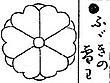 Snow_fubuki_moncho