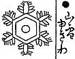 Snow_yamayuki_moncho