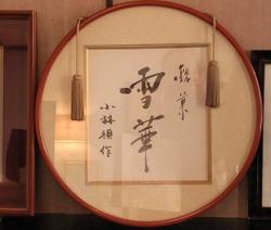 Hirohashisan_sekka_kobayashiteisaku