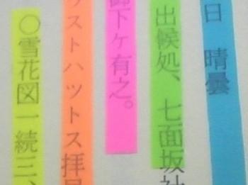 20120315fusenshi_2