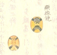 053_2microscope_chufuzusetsu_kinkam