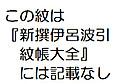 Monkiri_iroha_nashi