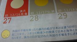 2013mooncalendar3