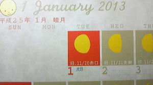 20121229_2013mooncalendar