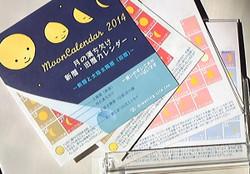20131116mooncalendar2014