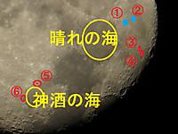 Moon20140912_0338_1sw_172_short_cra