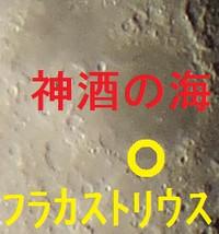 Moon20140913_0416ssw_2_182_short__2