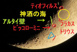 Moon20140929_1839sw_51th_195a_2_m_2