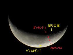 Moon20141019_0415es_245th_23_34a_q0