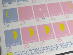 20141022moon_calendar3