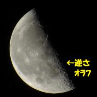 Moon20141016_0501_1617_2
