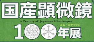 Kahaku_microscopes