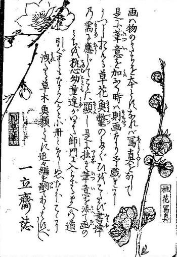 Hiroshige_rinenjpg