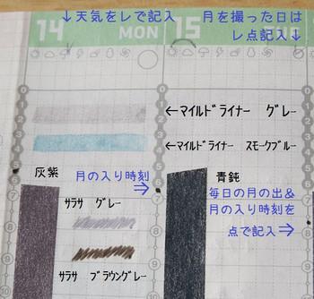 20161118jibun1
